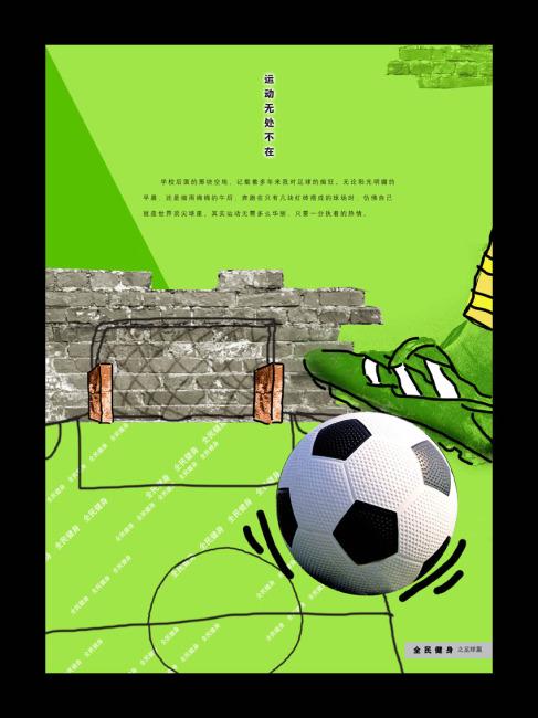 【psd】全民健身宣传海报-足球