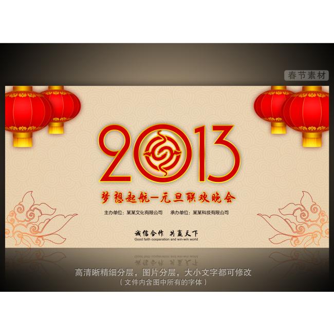 【psd】2013中国风蛇年元旦晚会背景