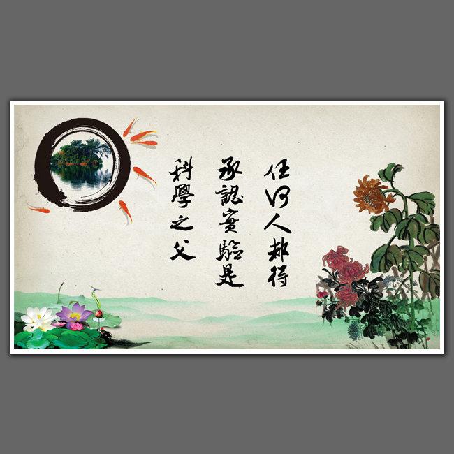 【psd】中国风学校科学展板设计