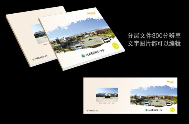 【psd】精美纪念册封面设计psd分层模板下载