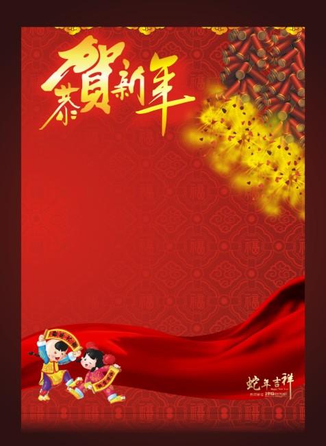 【cdr】新年背景素材