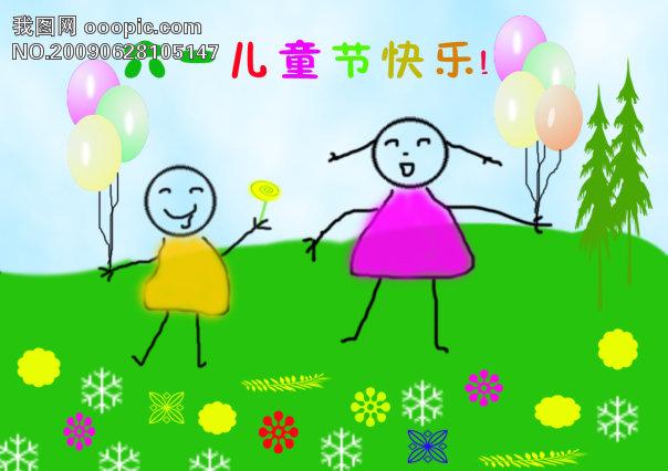 六一儿童节 幼儿园 汽球 花