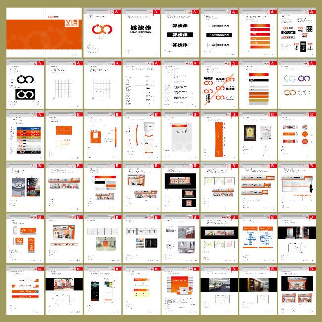 【ai】企业vi设计手册