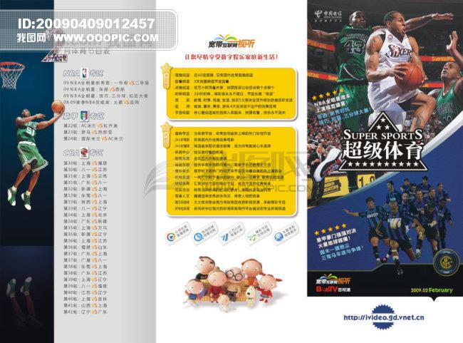 翻页 海报 宣传册 广告 体育 电影 卡通 快乐一家人 体育 篮球 足球