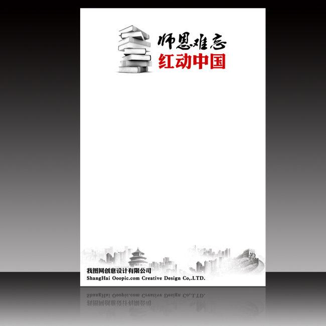 【psd】水墨教育书本风景教师节海报psd设计模板