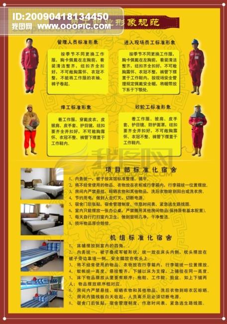 【cdr】员工职业形象规范展板
