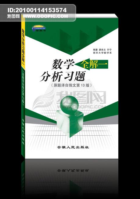 【tif分层】书籍封面设计模板教育辅导-数学图片