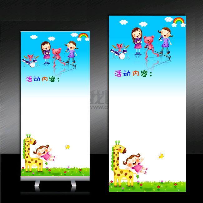 主页 原创专区 展板设计模板|x展架 x展架设计 > 幼儿园儿童节活动