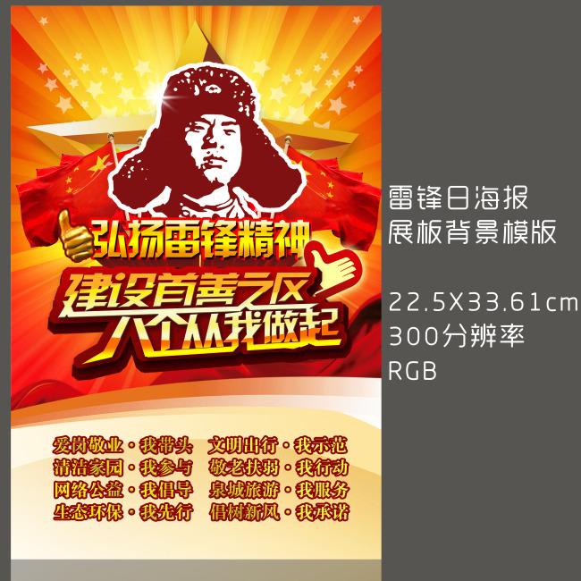 雷锋精神宣传海报展板素材图片背景psd模板下载