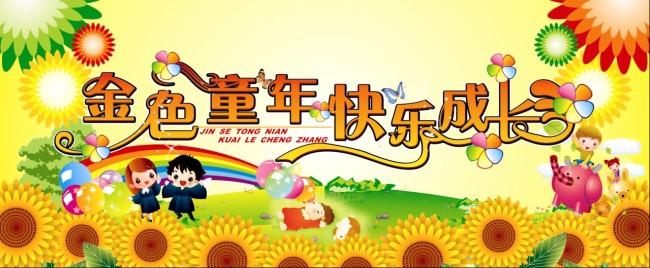 【cdr】金色童年 快乐成长