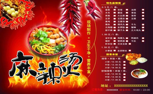 火锅 火锅x展架 火锅图 火锅店 汤 汤锅 米饭 菜单 菜单设计 特色麻辣