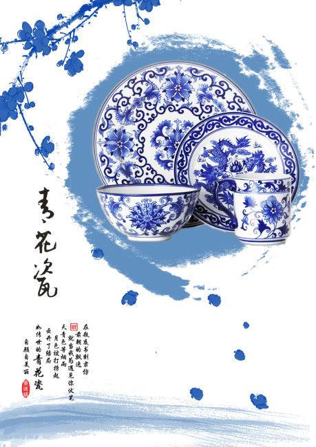 【psd】青花瓷 中国风 水墨 梅花 psd源文件_图片编号