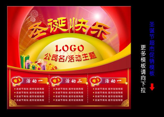节日|新年|春节|元宵 圣诞节 > 圣诞节商场 超市促销宣传海报展板