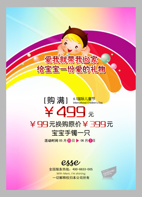 【psd】六一儿童节商场促销海报