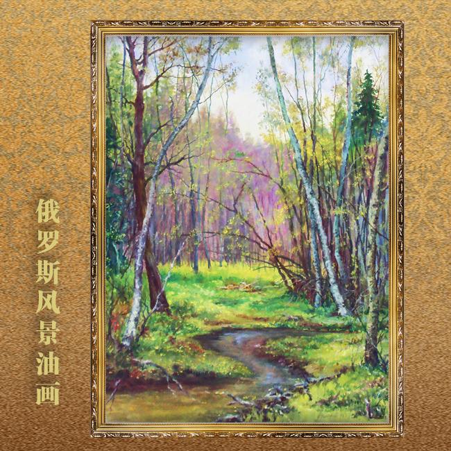 【psd】室内装饰用图――俄罗斯山水风景油画