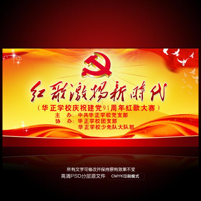 展板设计模板|x展架 党建展板设计 > 庆贺共产党成立91周年唱响红歌大