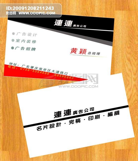 【psd】广告公司名片 名片设计 文印