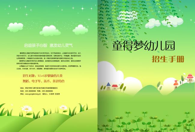 【psd】幼儿园学校招生手册封面设计图片