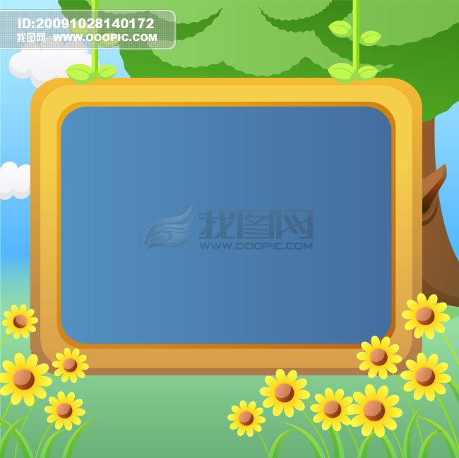 【psd】学校幼儿园展板