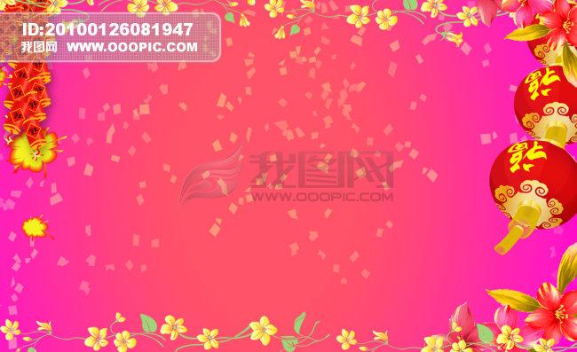 主页 原创专区 展板设计模板|x展架 展板背景(半成品) > 新年春节展板