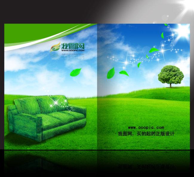 画册设计|版式|菜谱模板 产品画册(封面) > 绿色环保家居装饰画册设计