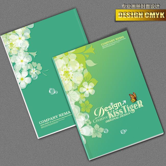 现代 书皮 产品画册 日记封面 蝴蝶 说明:绿色环保画册封面设计