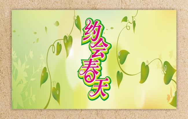 【cdr】相约春天_图片编号:wli905517_山水风景画_|无