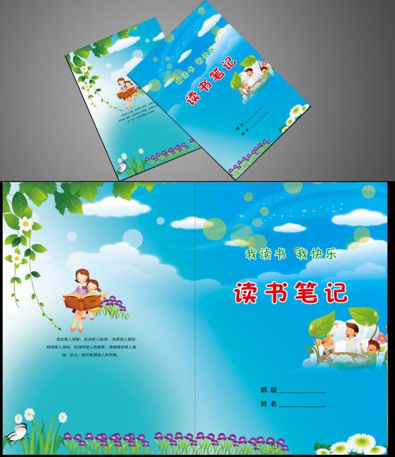 画册封面 画册 封面 学校 教育 教育画册 幼儿画册 小学画册 封面设计
