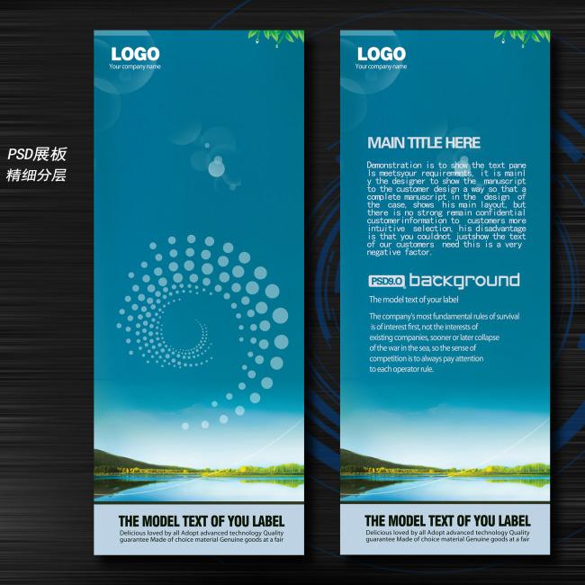 公司展架 商务展架 企业展架 韩式展架 科技展板 x展架 风景背景