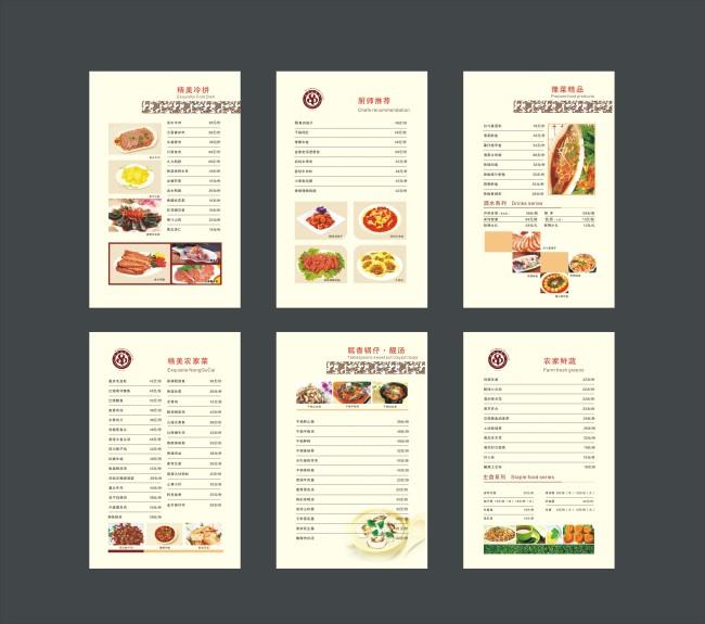 主页 原创专区 画册设计|版式|菜谱模板 菜单|菜谱设计 > 高档菜单
