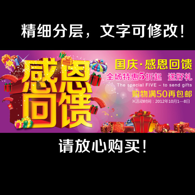 【psd】淘宝拍拍网店感恩回馈送礼促销宣传海报