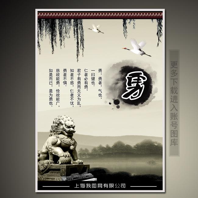 【psd】企业文化展板中国风校园文化展板psd模板