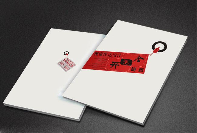 【cdr】简约封面模板设计