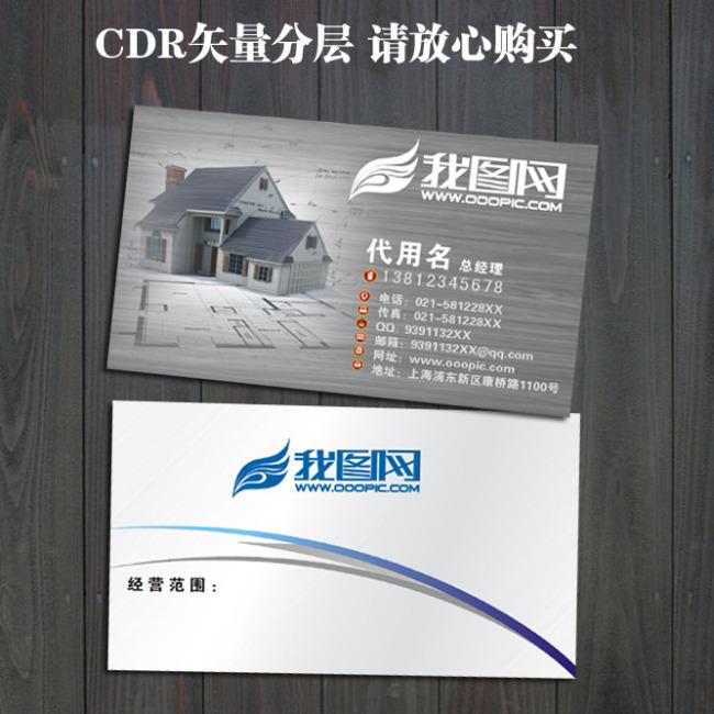 【cdr】家居室内装修公司名片设计模板