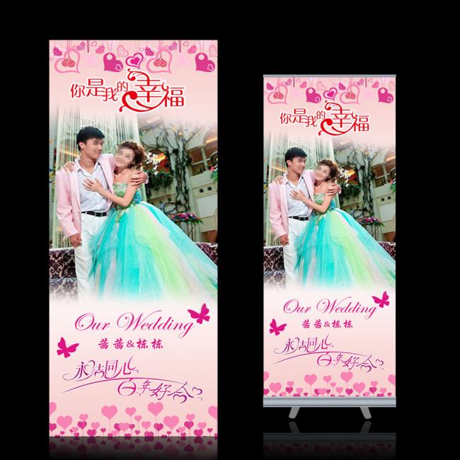 关键词: 婚庆展板 结婚海报 结婚展架 婚庆展架 婚礼海报 展板 x展架