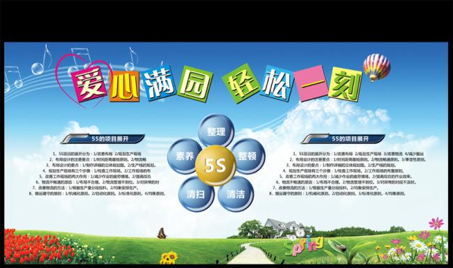 安全生产月主题 科学发展 安全发展 安全生产展板 安全生产月宣传海报