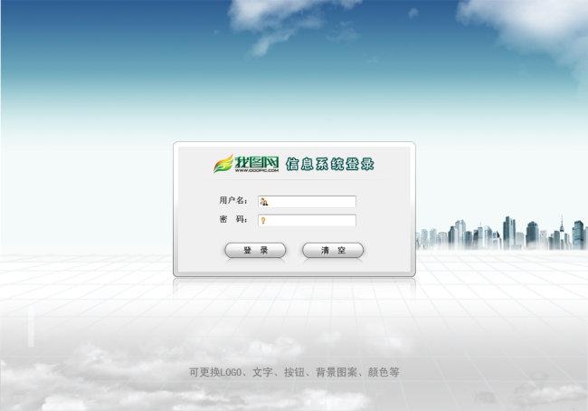 軟件界面 辦公軟件 ui設計 登錄界面 系統登錄 用戶登錄 科技 city 城