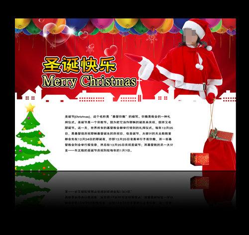 【psd】圣诞节展板设计
