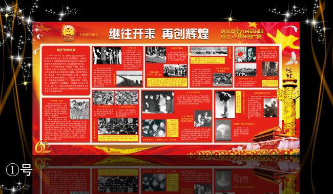 国庆宣传 背景 国庆节墙报 公益广告展板 国庆节广告 喜庆展板 红色图片