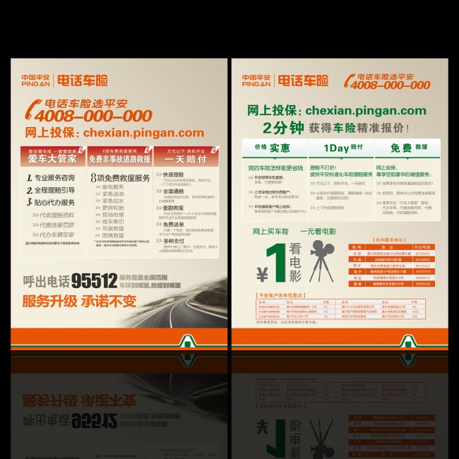 【psd】中国平安保险车险宣传单dm设计