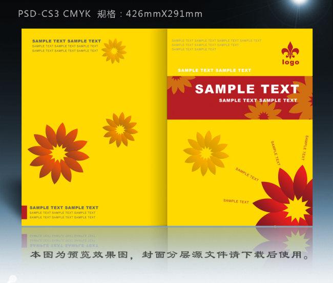 【psd】画册封面设计 家居装饰画册封面设计