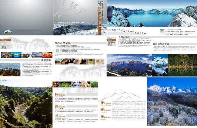 旅游宣传 旅游 旅游景点 旅游风景 说明:长白山旅游招商画册设计