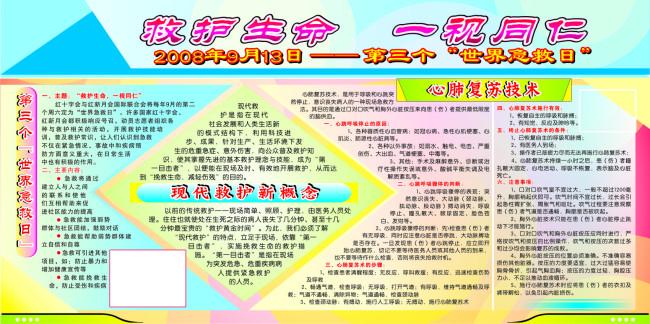 【cdr】世界急救日板报