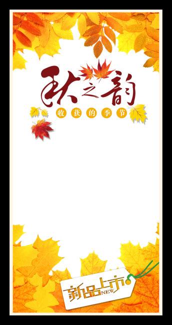 【psd】秋季新品上市展架海报背景_图片编号:wli_展板