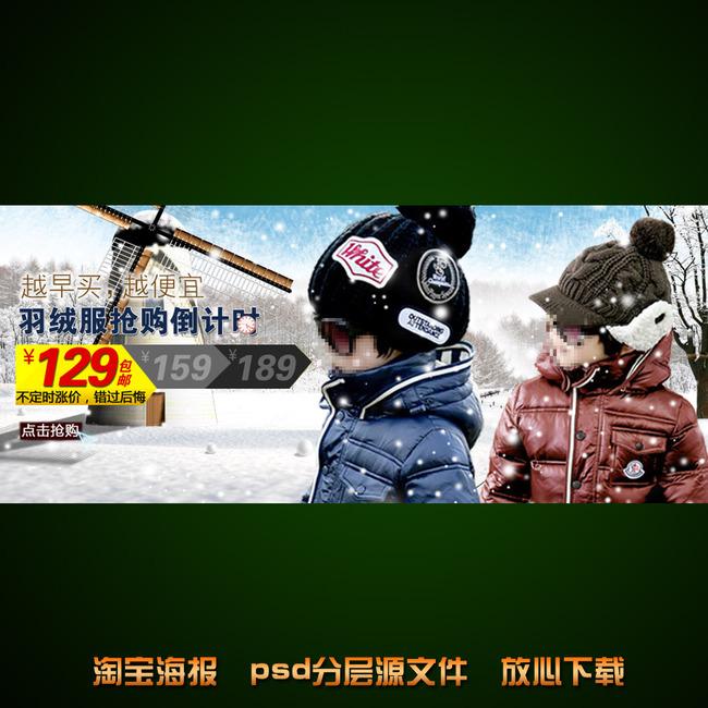 男装 儿童服装 秋冬装 外套 棉衣 防寒服 羽绒服海报 大促销 限时抢购