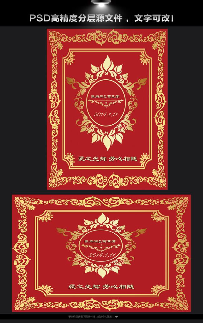 【】婚礼高端背景喷绘设计效果图