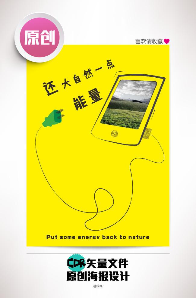 减排 低碳 节约 水源 污染 人与自然 环境保护 爱护环境 公益广告