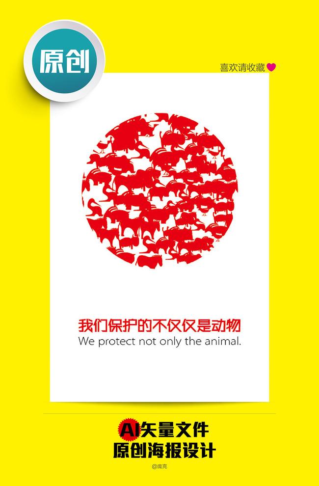 【】保护动物原创公益海报设计