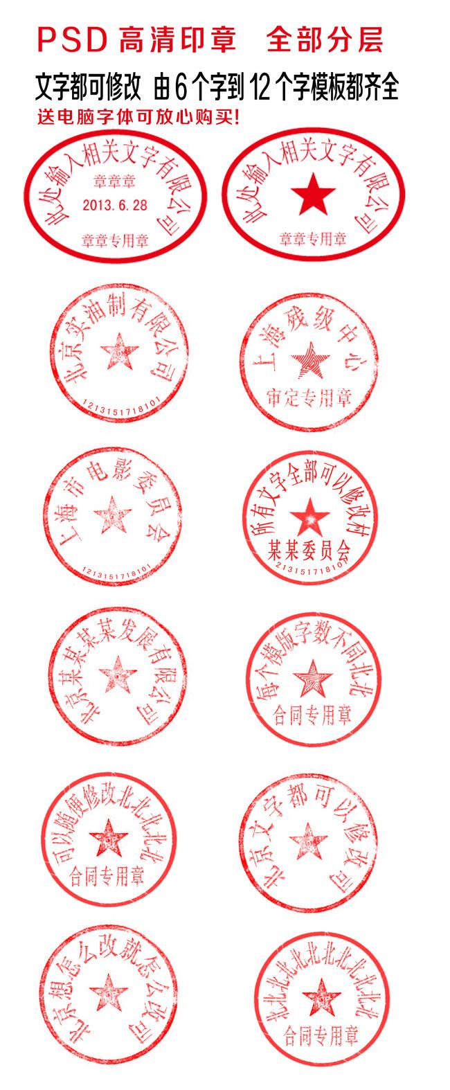 【】印章模板设计图片下载