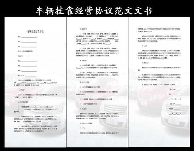 车辆挂靠协议范本_【】车辆挂靠经营协议范文文书